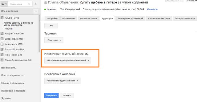 таргетинг по email в google adwords5