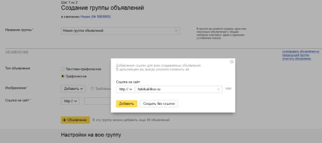 konstruktor-graficheskih-obyavleniy-yandex-direct11