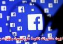 كيفية إيجاد منشوراتك القديمة على فيسبوك بخطوات بسيطة