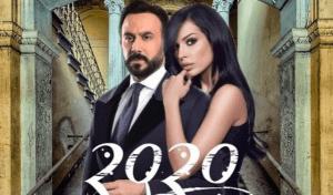 عشرين عشرين 2020