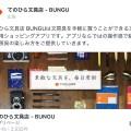 てのひら文具店-BUNGU