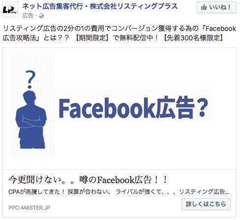 株式会社リスティングプラス Facebook広告