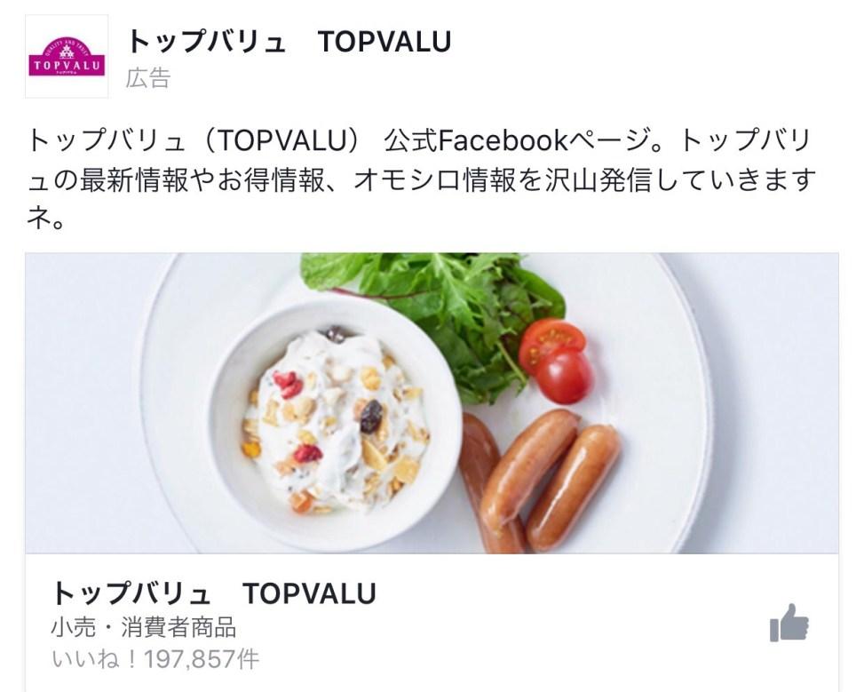 トップバリュ TOPVALU