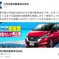 三河日産自動車株式会社