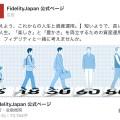 FidelityJapan公式ページ