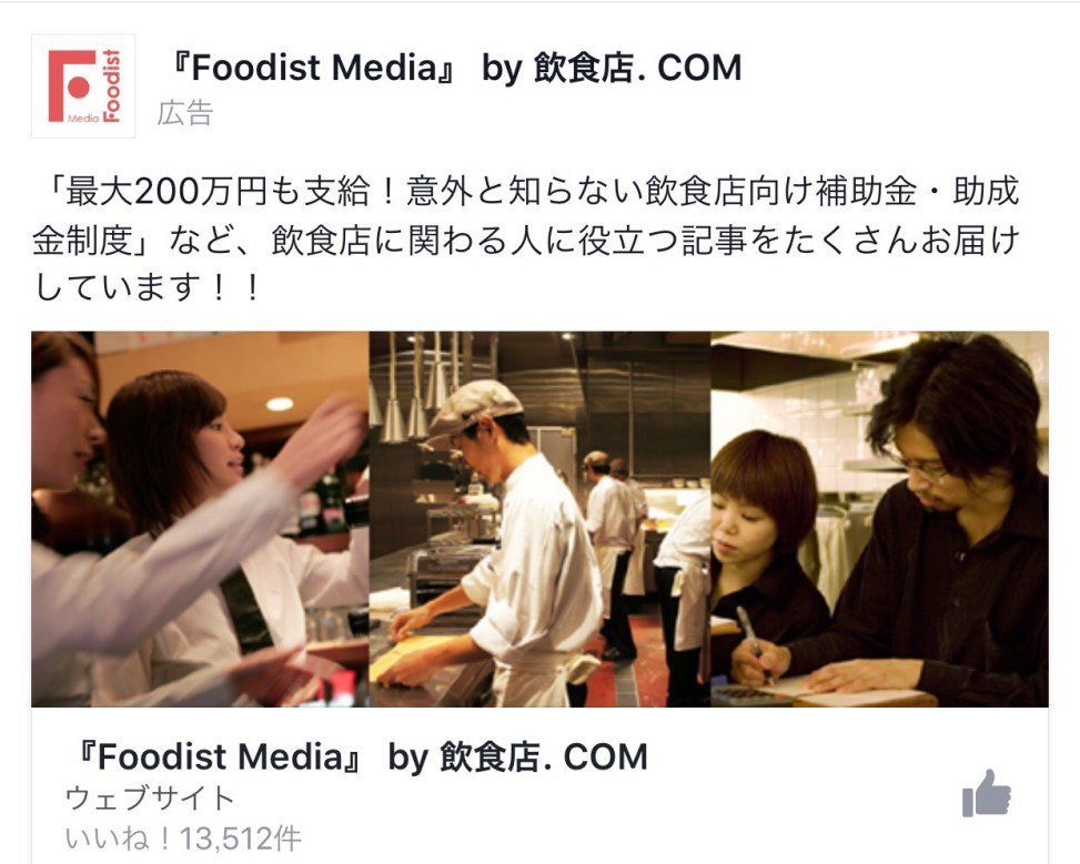 Foodist Media by飲食店ドットコム