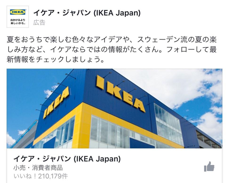 IKEAJAPAN
