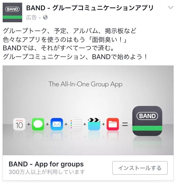 BAND Facebook広告