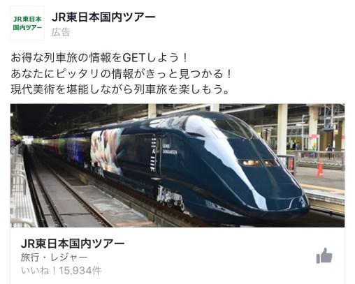 JR東日本国内ツアー