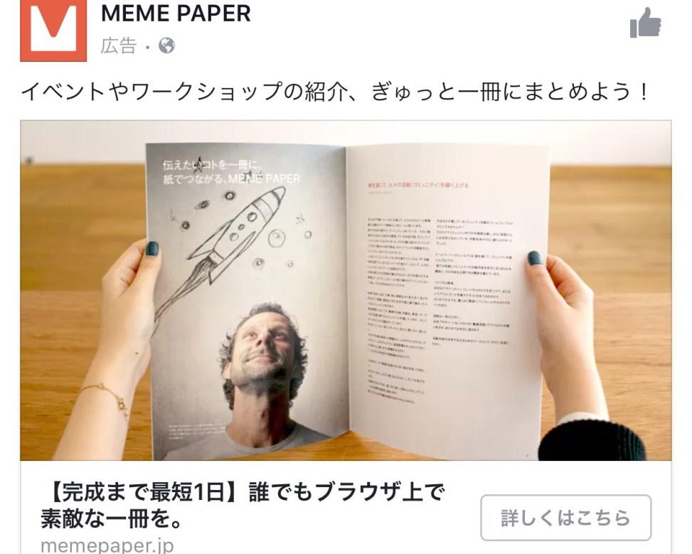 MEME PAPER