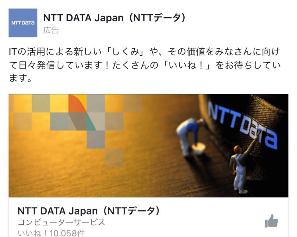 NTT DATA Japan NTTデータ