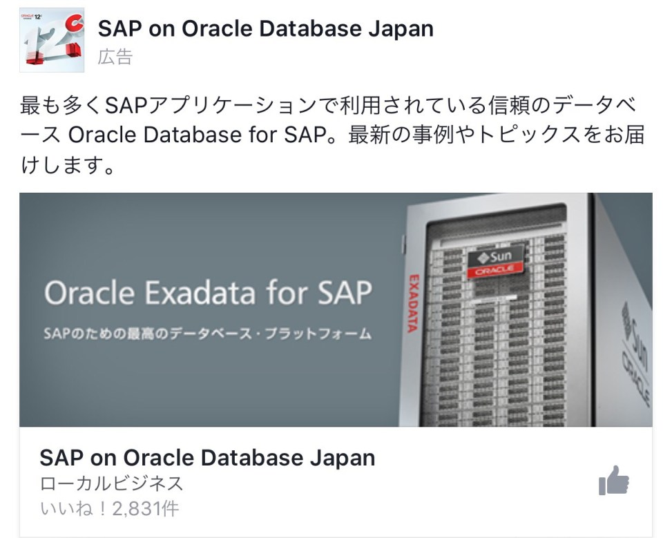 SAP on Oracle Database Japan