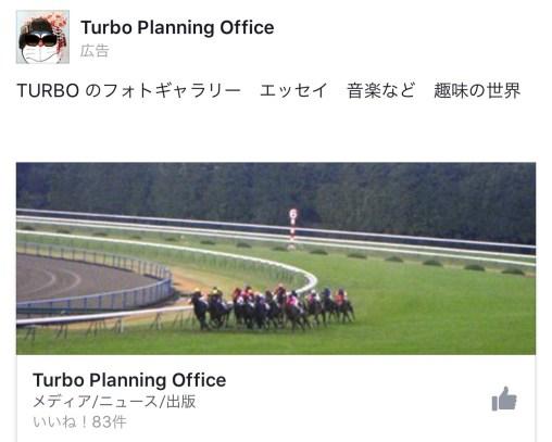 Turbo Planning Office