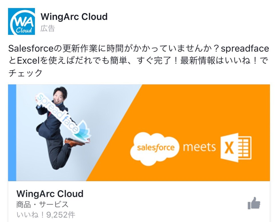 WingArc Cloud