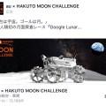 au HAKUTO MOON CHALLENGE