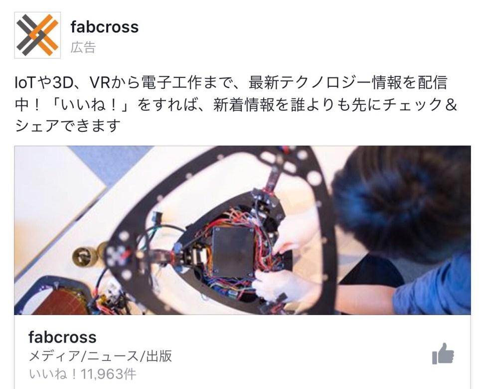 fabcross