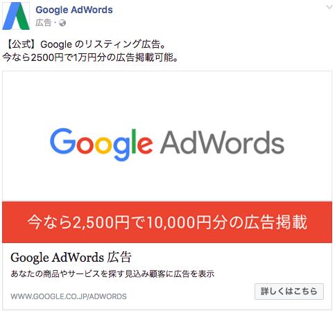 Google Adwords facebook広告
