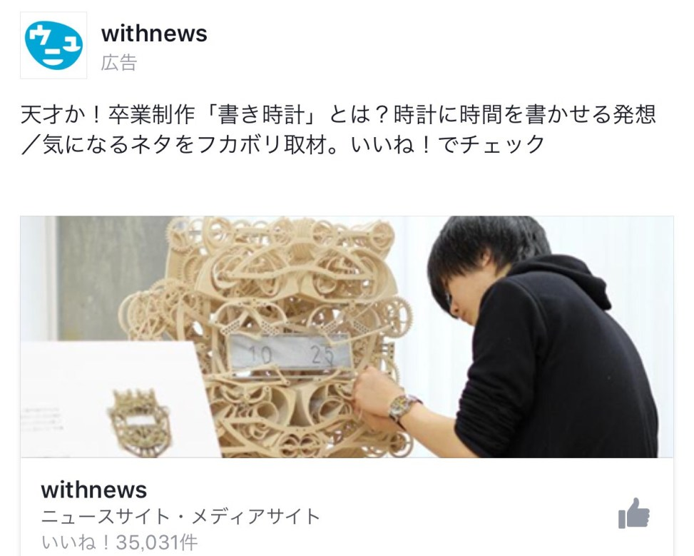 withnews