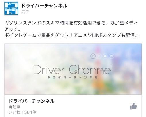 ドライバーチャンネル