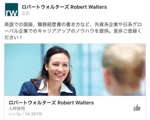 ロバートウォルターズ Robert Walters