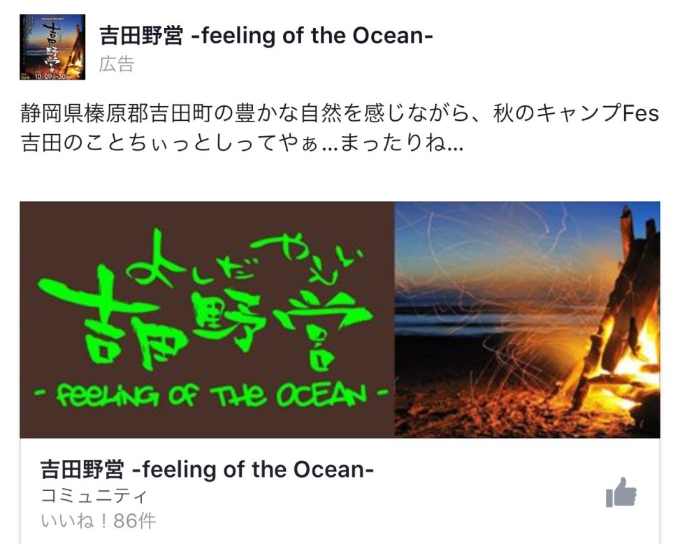 吉田野営 feeling of the ocean