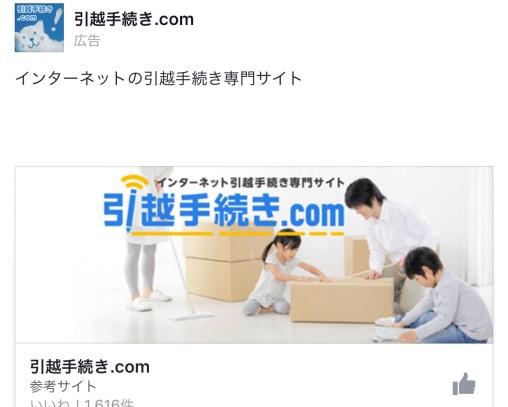 引越手続き.com