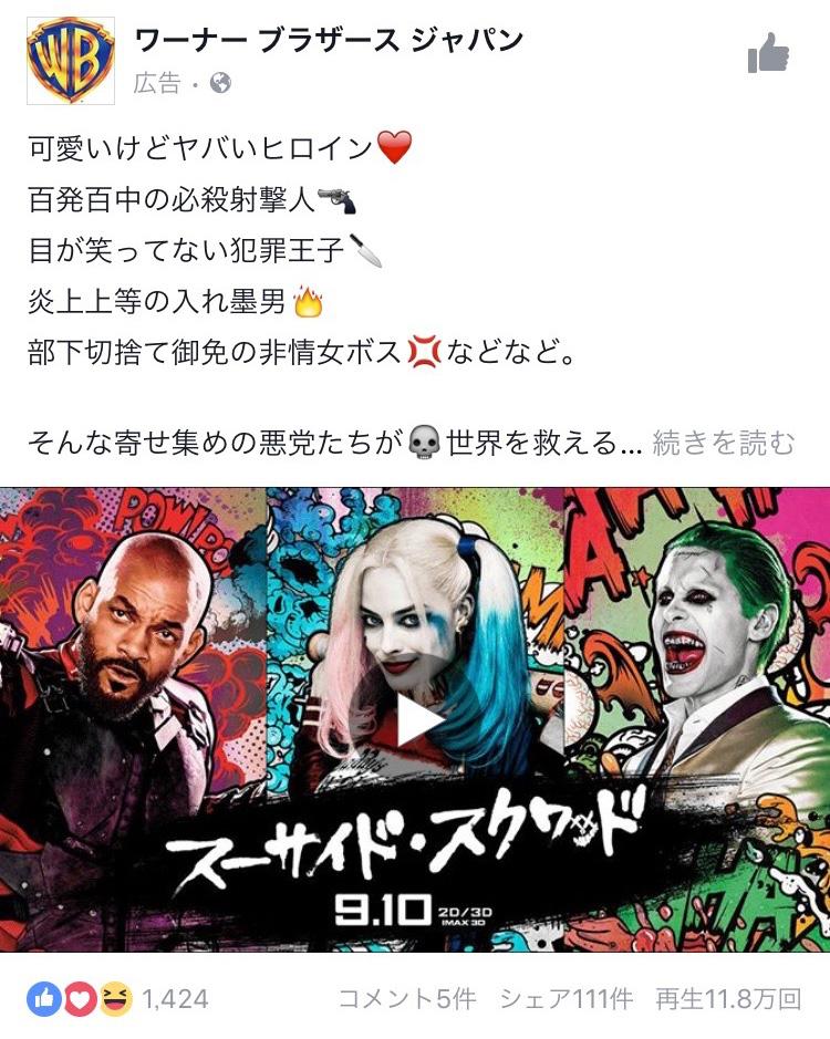 ワーナー・ブラザースジャパン