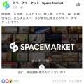 スペースマーケット-Space Market-
