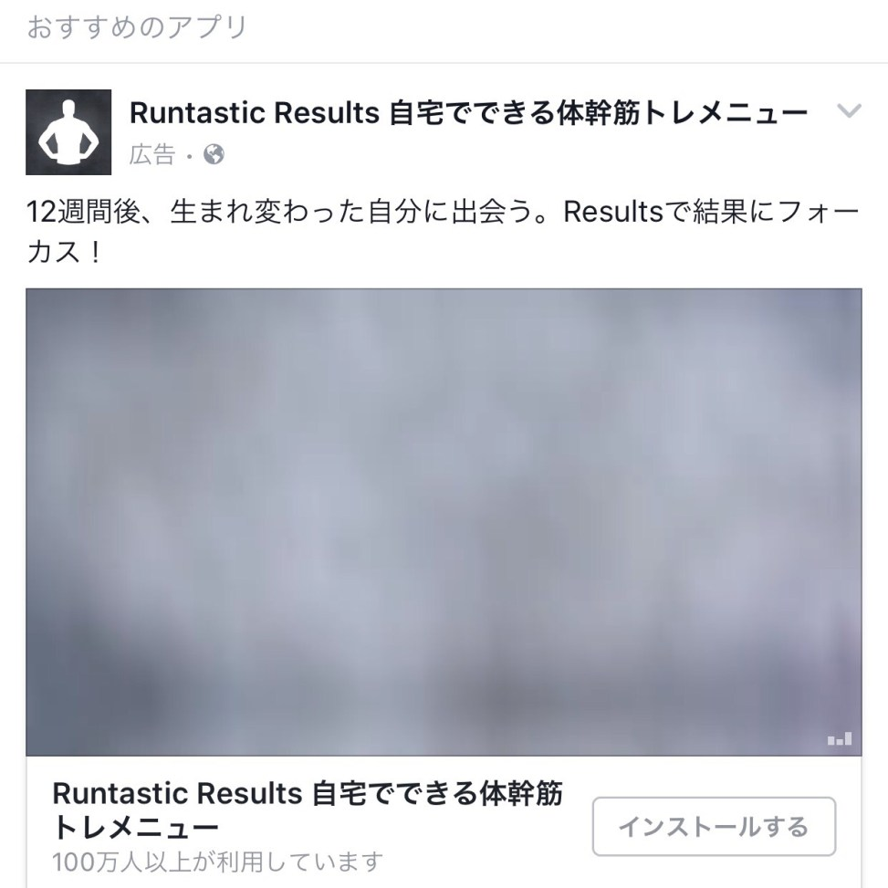 Runtastic Results 自宅でできる体幹筋トレメニュー