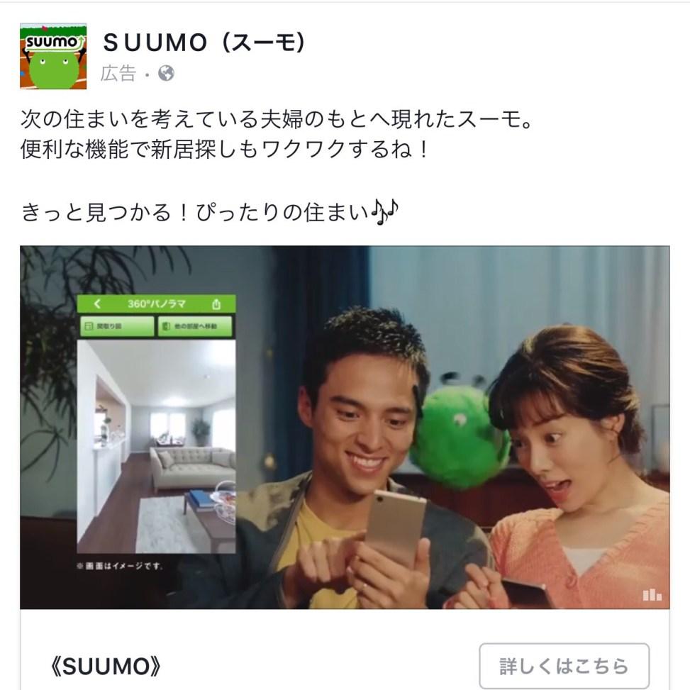 SUMMO スーモ