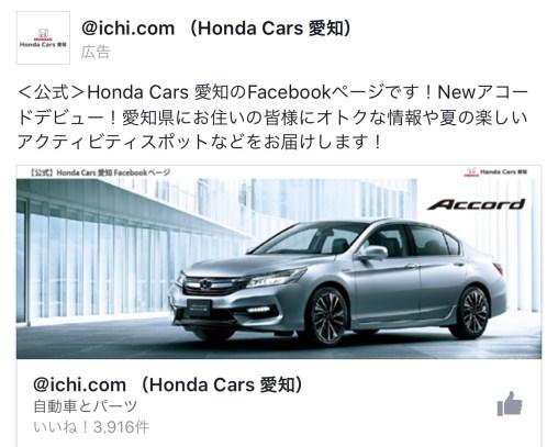 aichi.com Honda Cars愛知
