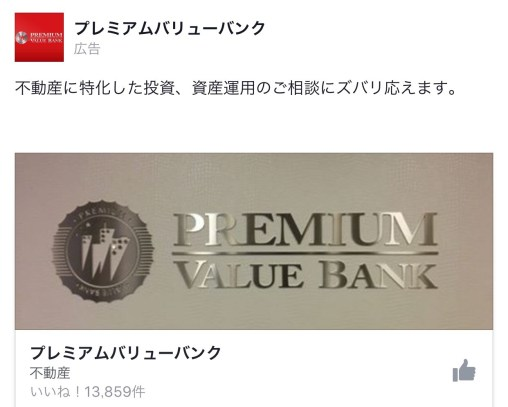 Premium Value bank