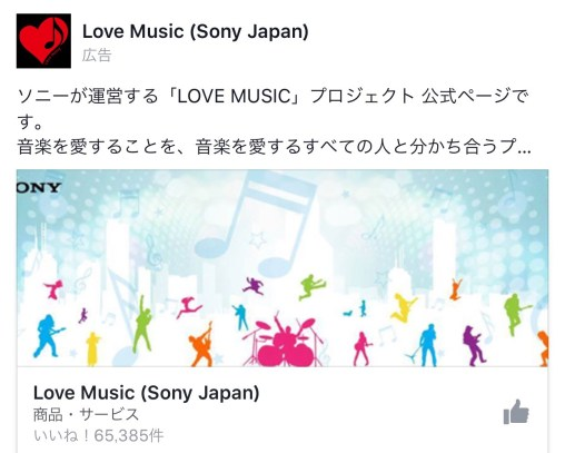 Love Music Sony Japan