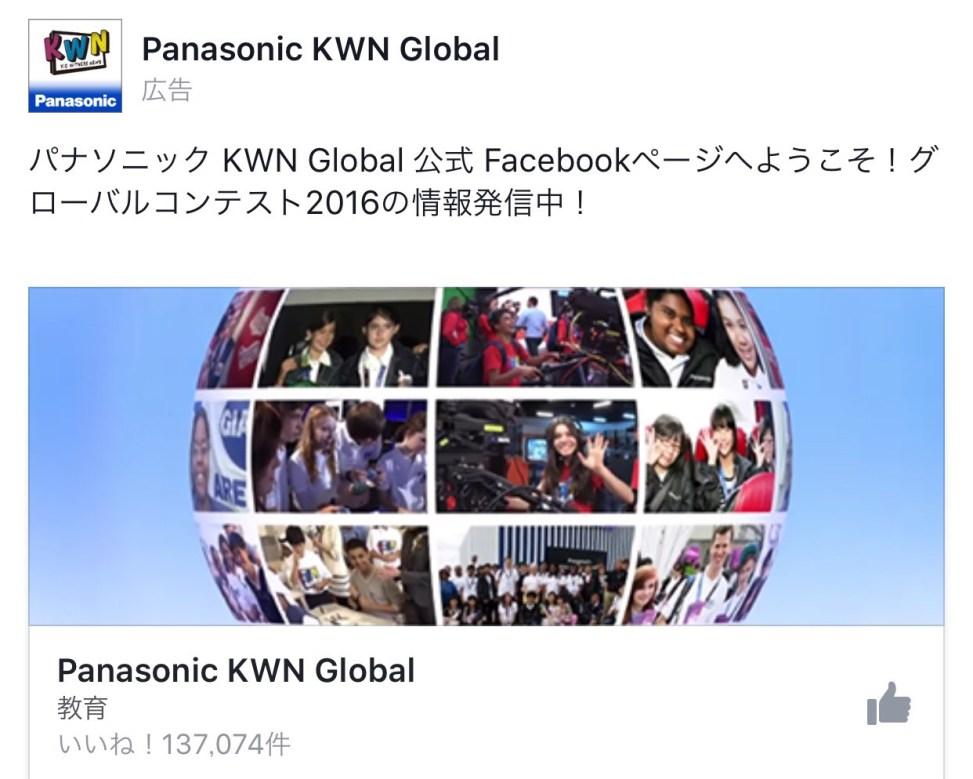 Panasonic KWN Global