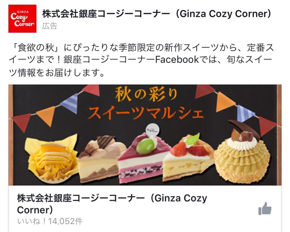Ginza Cozy Corner