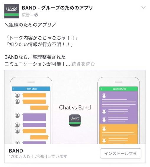 BAND グループのためのアプリ