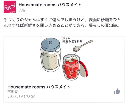 Housemate rooms
