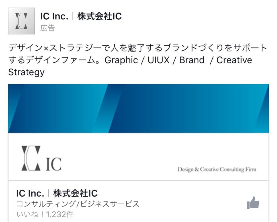 IC INC