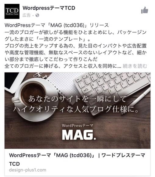 WordPressテーマTCD