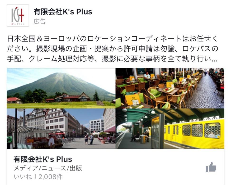 有限会社Ks Plus