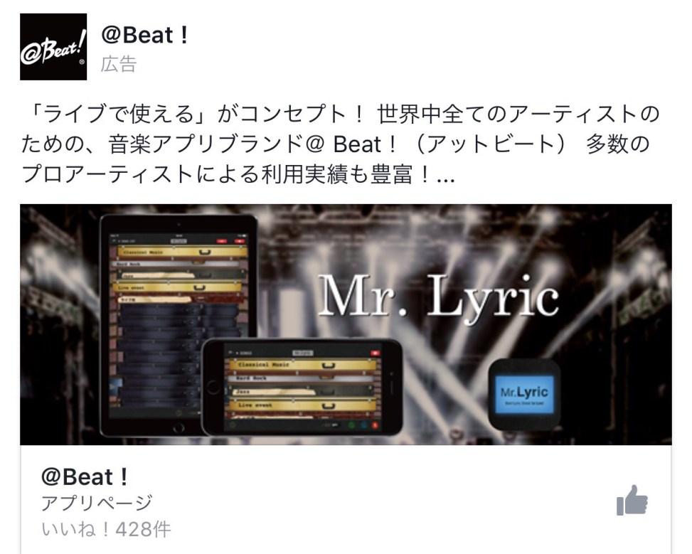 @Beat