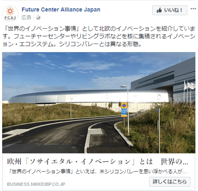 Future CenterAlliance Japan