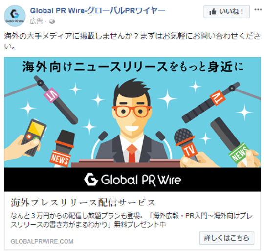Global PR Wire