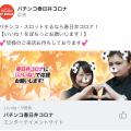 パチンコ春日井コロナ