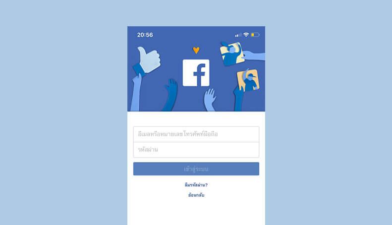 วิธีแก้ ลืมรหัสผ่าน Facebook 2018