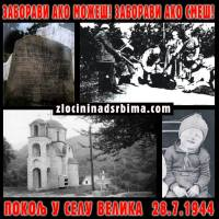 """ДА СЕ НЕ ЗАБОРАВИ: СТРАВИЧНИ ЗЛОЧИН немачке СС """"Принц Еуген"""" и балиста """"Скендербег"""" - ПОКОЉ СРБА У СЕЛУ ВЕЛИКА 1944."""