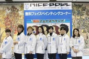 会員活動報告◆1/3「プルデンシャル生命杯第68回ライスボウル」 の画像