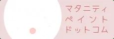 """マタニティママとマタニティペイント・アーティストをつなぐポータルサイト """"マタニティペイントドットコム"""""""