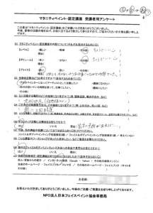 フェイス&ボディペインティング技能検定 1級 資格認定講座・横浜のアンケート03