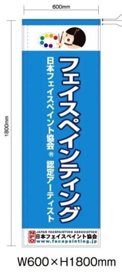フェイスペインティングのぼり旗JFAオリジナル